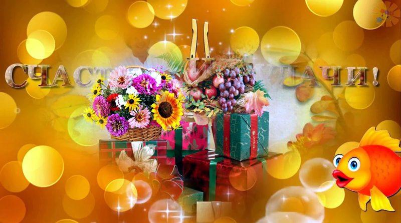 Поздравление с Днем рождения Свату