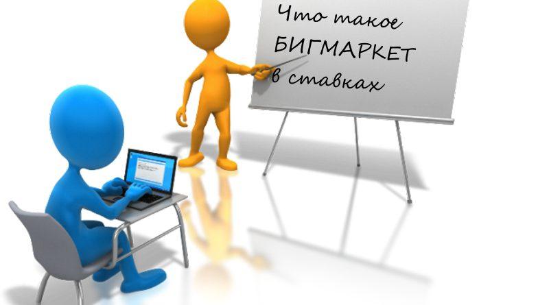 бигмаркет