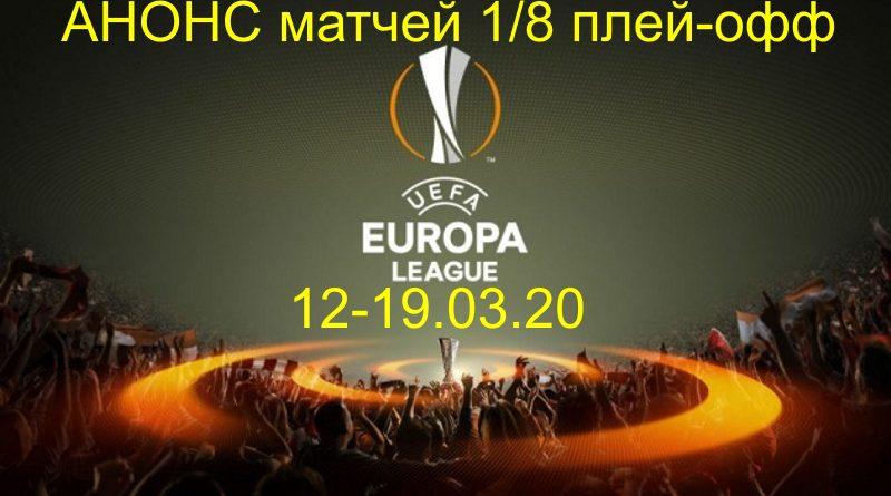 Лига Европы 1/8