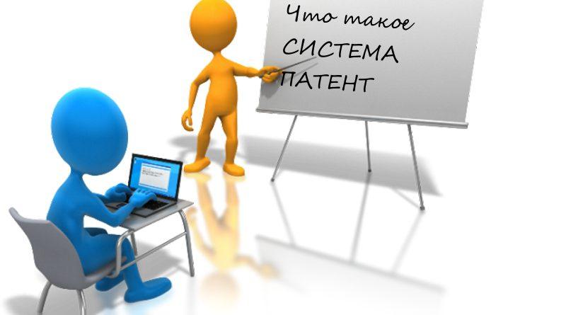 Система Патент
