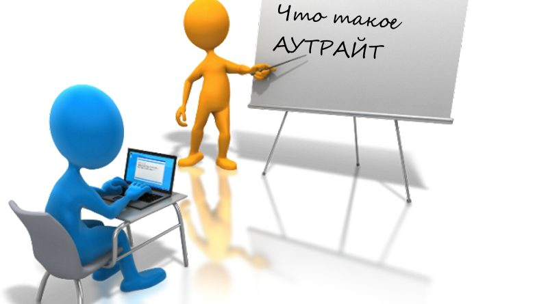 Аутрайт