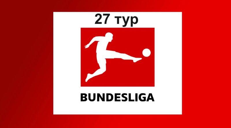 Бундеслига 27 тур