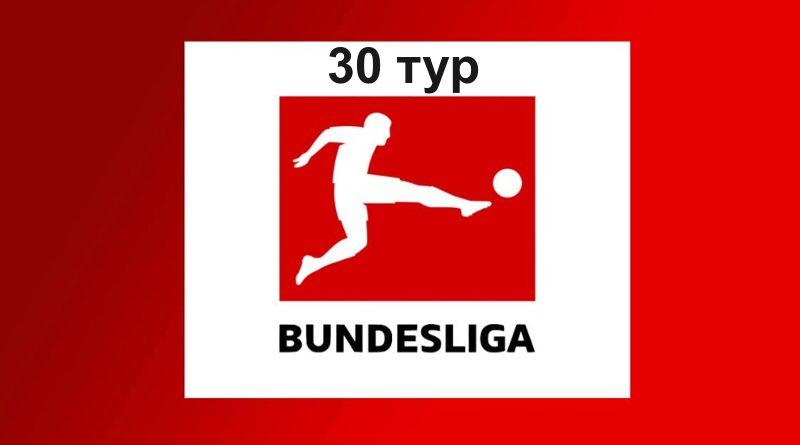 Бундеслига 30 тур