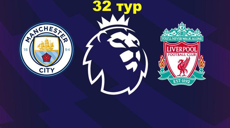 Манчестер Сити – Ливерпуль