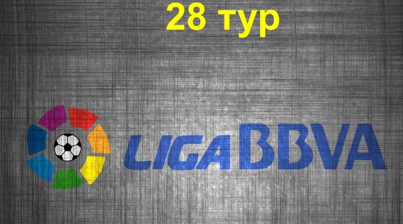 Ла Лига 28 тур