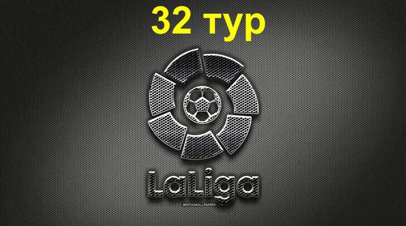ла лига 32 тур