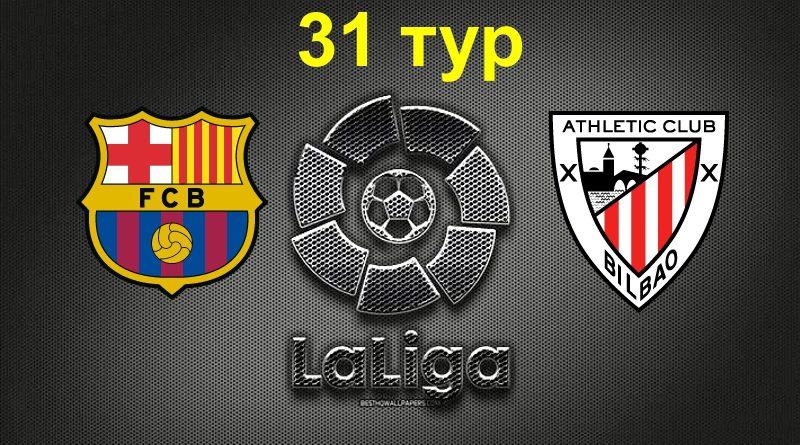 Барселона – Атлетик