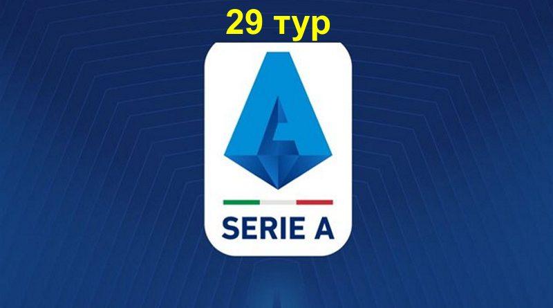 Серия А 29 тур