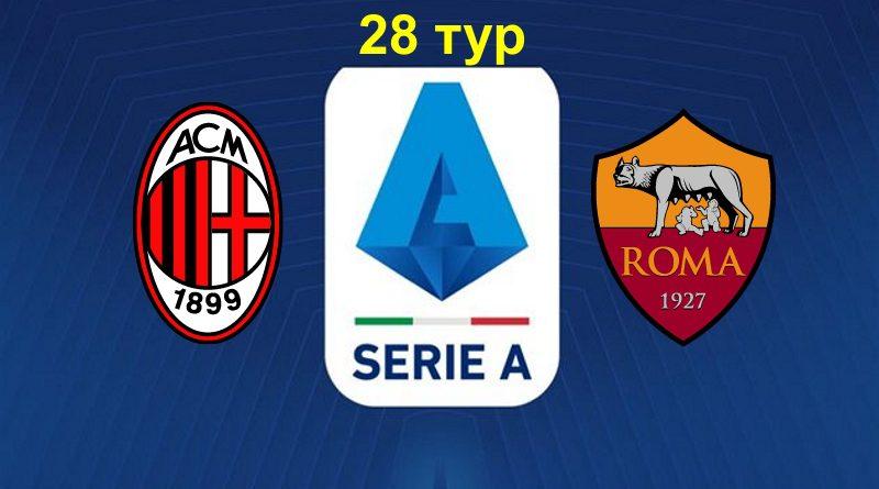Милан – Рома