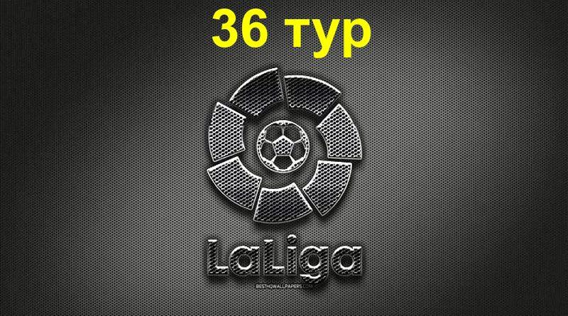 Ла Лига 36 тур