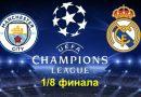 Манчестер Сити – Реал