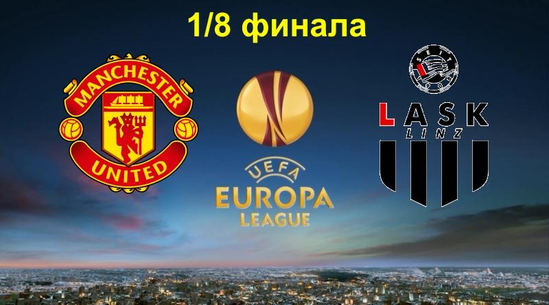 Манчестер Юнайтед – ЛАСК