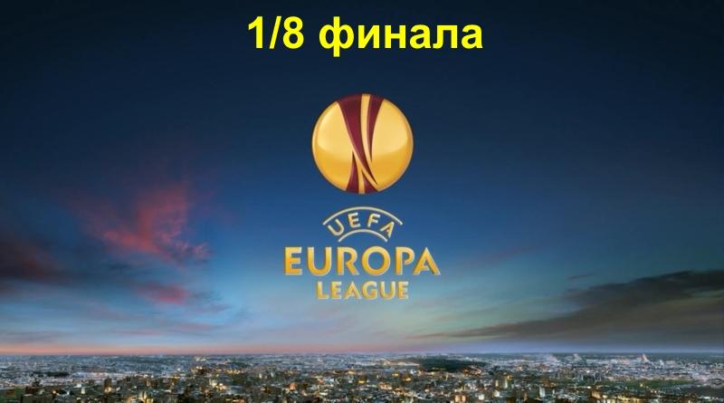 Лига Европы (матчи 1/8)
