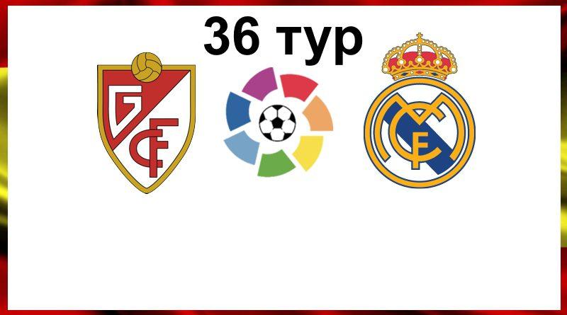 Гранада – Реал Мадрид