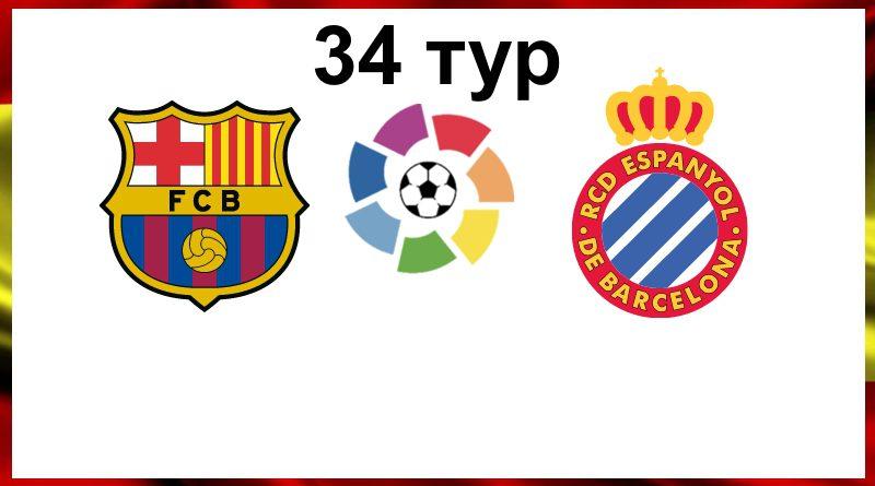 Барселона – Эспаньол
