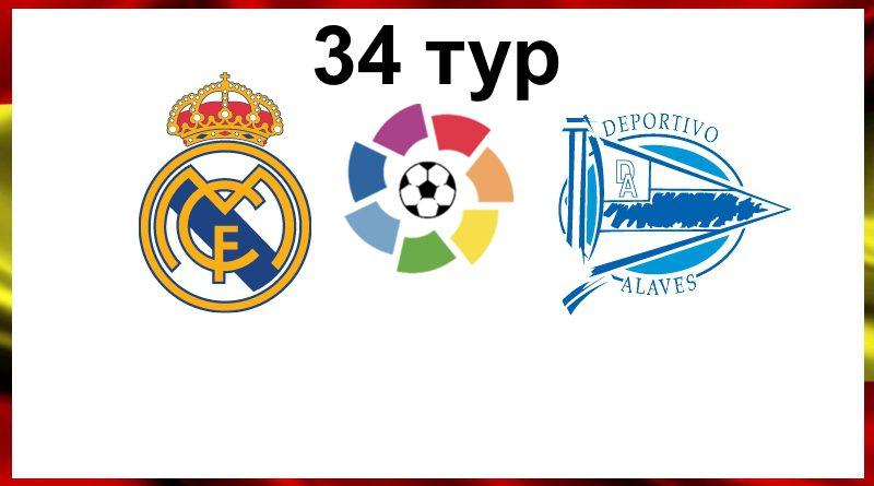 Реал Мадрид – Алавес