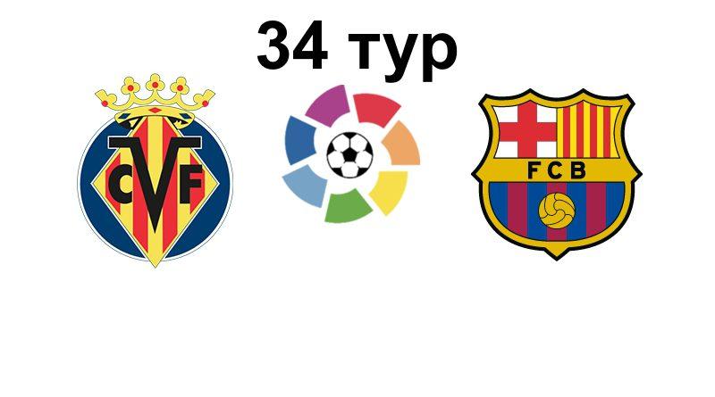 Вильярреал – Барселона