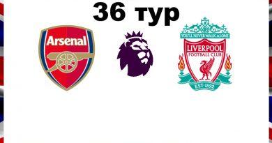 Арсенал – Ливерпуль