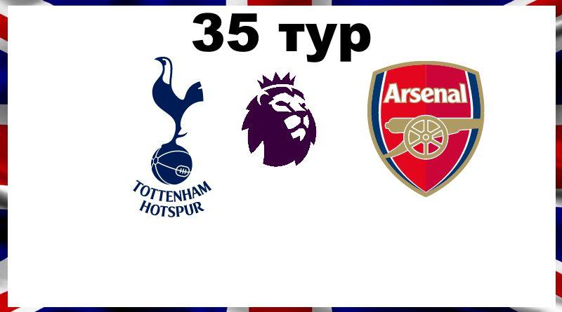 Тоттенхэм – Арсенал