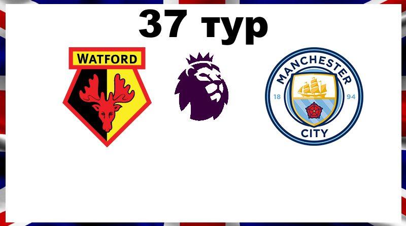 Уотфорд – Манчестер Сити