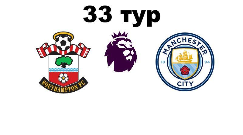 Саутгемптон – Манчестер Сити
