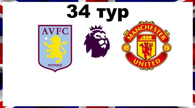 Астон Вилла – Манчестер Юнайтед