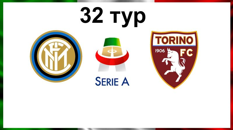 Интер – Торино