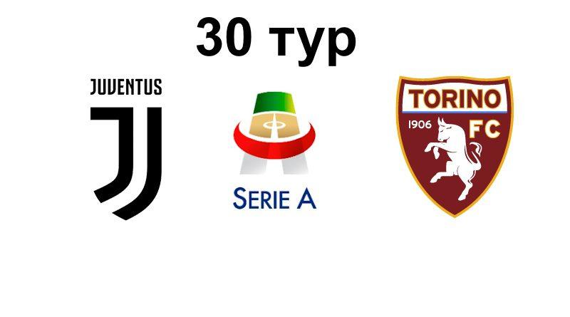 Ювентус – Торино