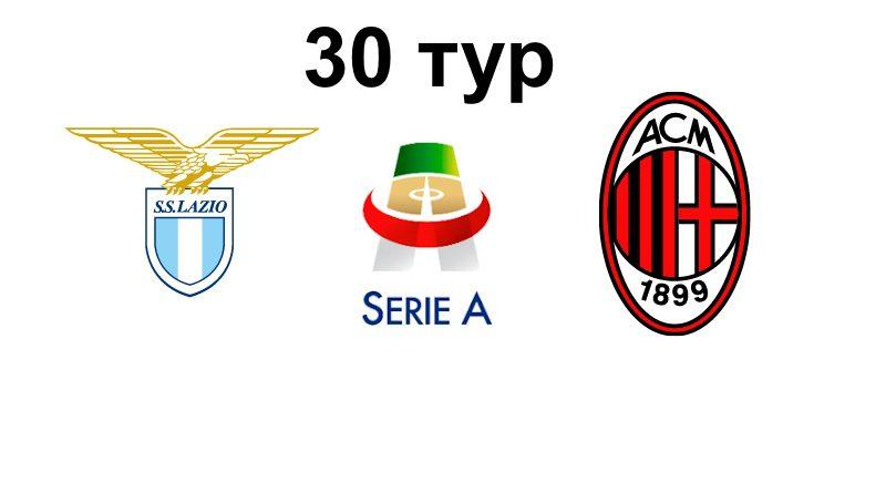 Лацио – Милан