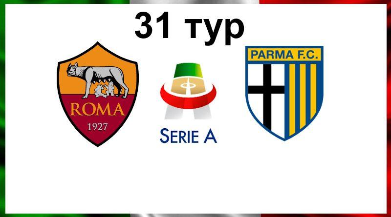Рома – Парма