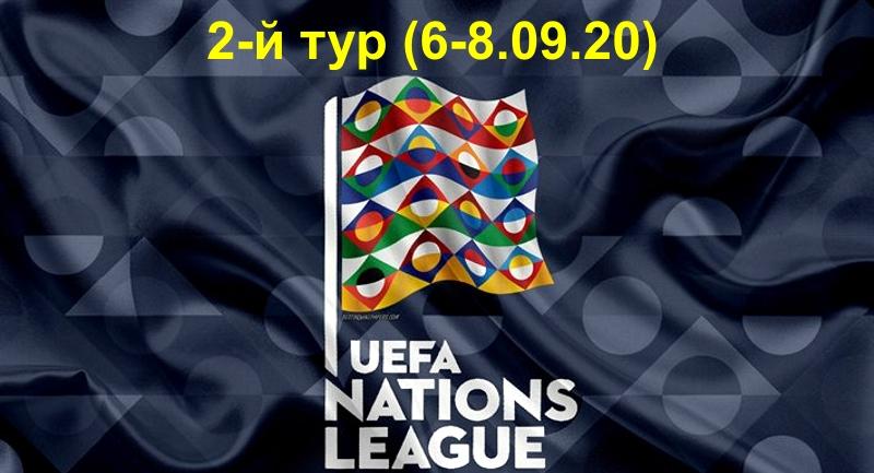Лига Наций 2-й тур