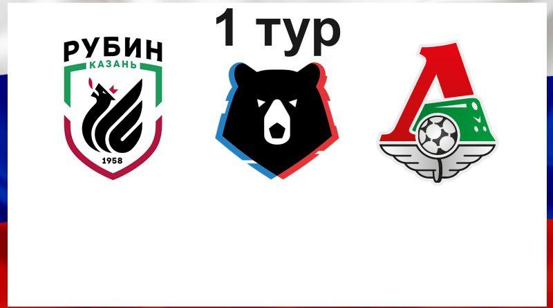 Рубин – Локомотив