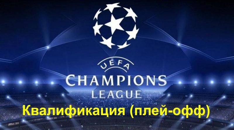 Лига Чемпионов 4 раунд