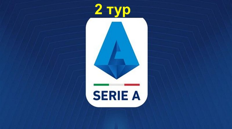 Серия А 2 тур