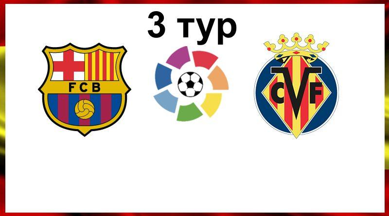 Барселона – Вильярреал