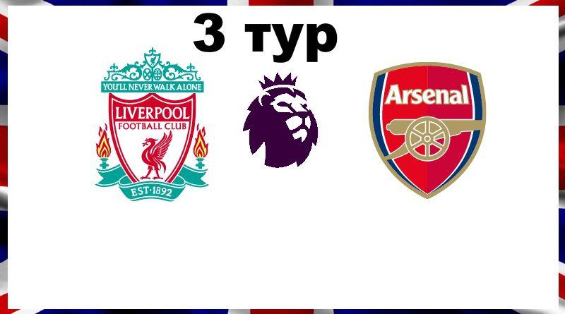 Ливерпуль – Арсенал