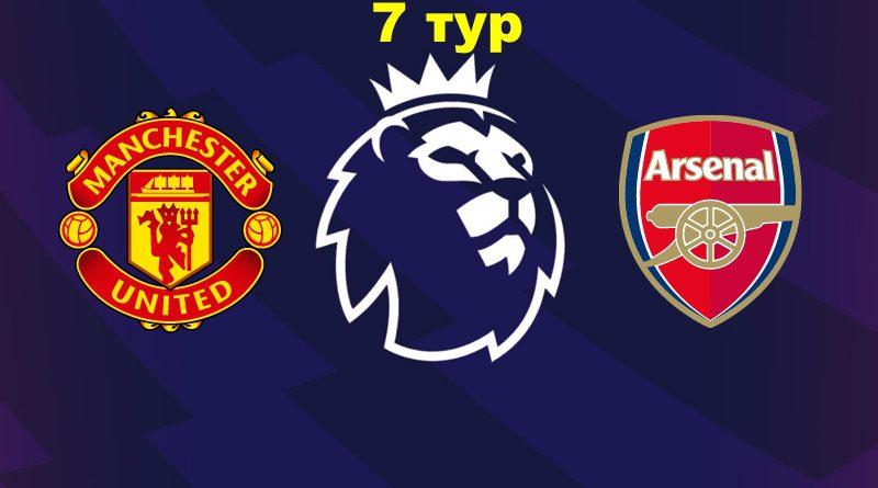 Манчестер Юнайтед – Арсенал