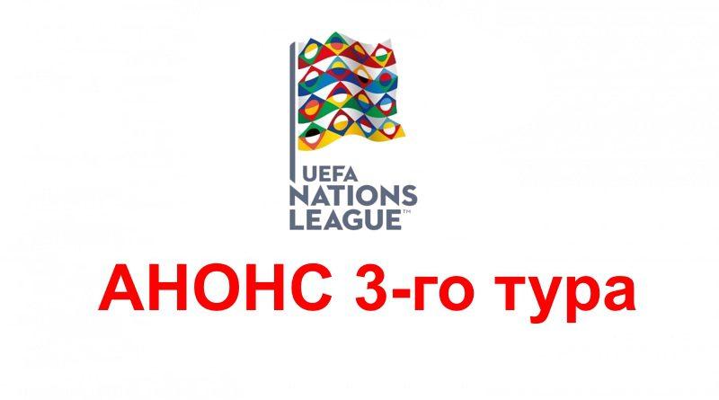 Лига Наций 3 тур