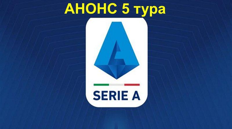 Серия А 5 тур