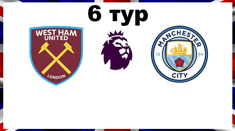 Вест Хэм – Манчестер Сити
