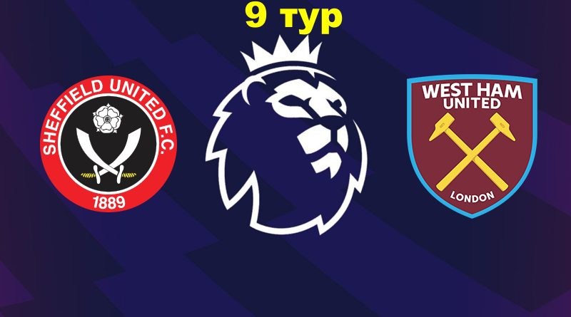 Шеффилд Юнайтед – Вест Хэм