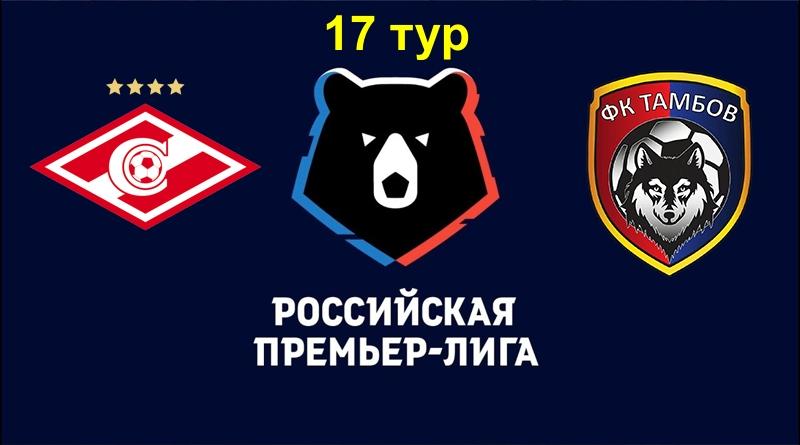 Спартак – Тамбов