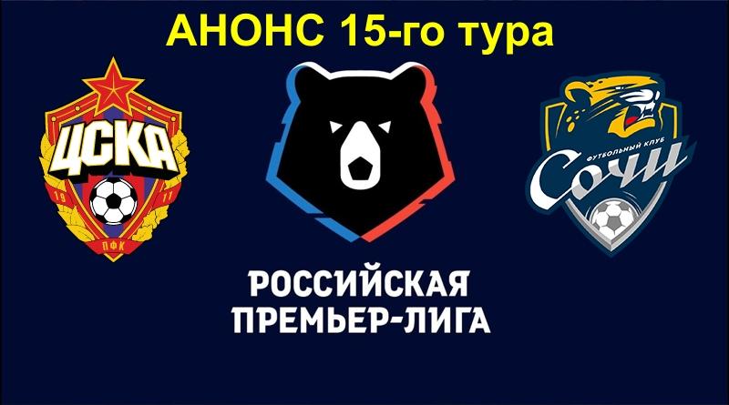 ЦСКА – Сочи