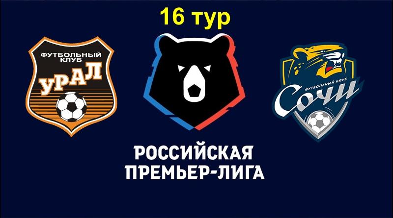 Урал – Сочи