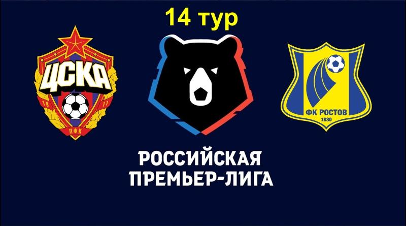 ЦСКА – Ростов
