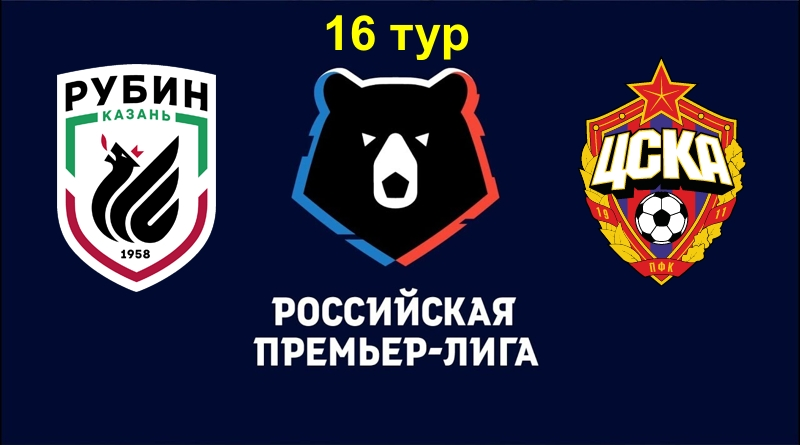 Рубин – ЦСКА