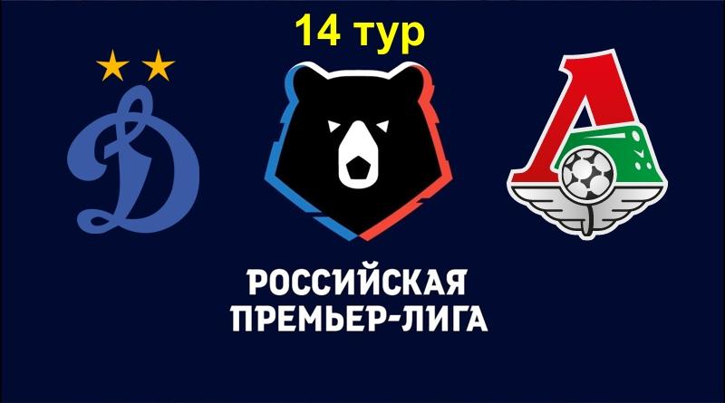 Динамо – Локомотив