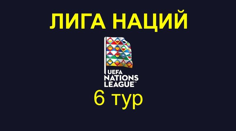 Лига наций 6 тур