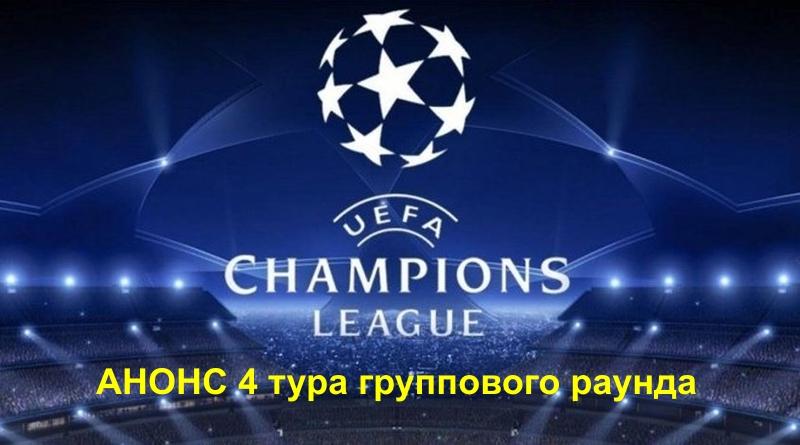 Лига чемпионов 4 тур
