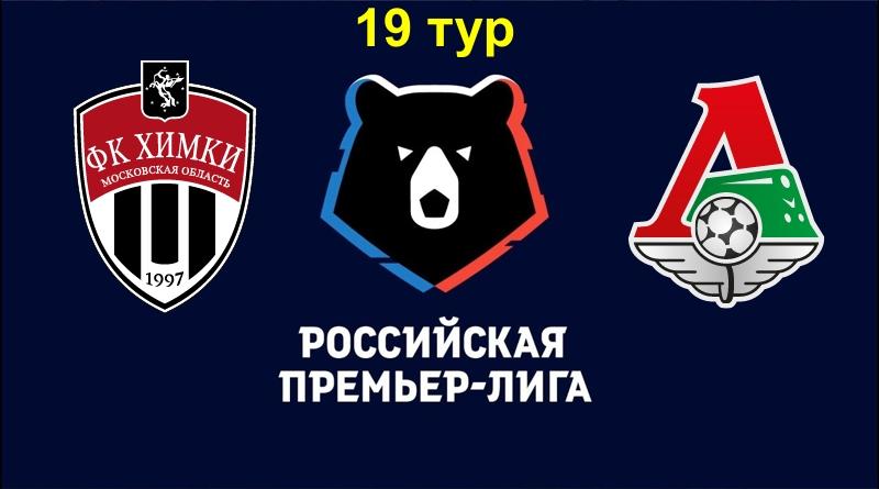Химки – Локомотив